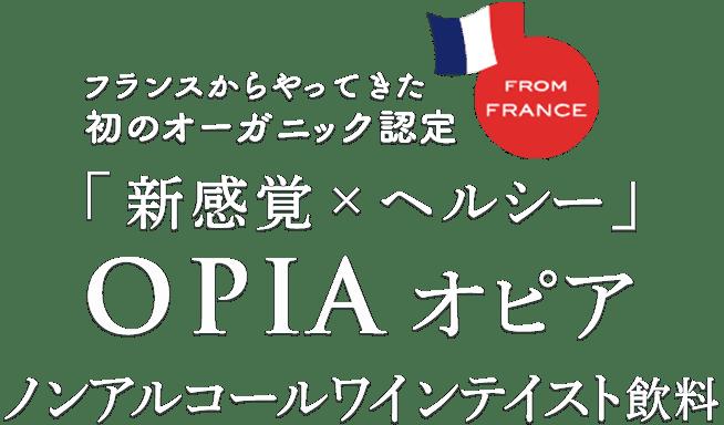 新感覚 × ヘルシー OPIA  ノンアルコールワインテイスト飲料